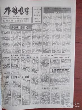 家庭新闻(朝鲜文)2019年07月24日