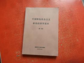 中国特色社会主义政治经济学读本(第一稿)