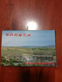 明信片:云岗石窟艺术(10张全、合售)