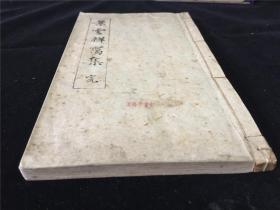 1915年珂罗版《景云祥霭集》1册全,日本山水画南画,较为冷僻的画集