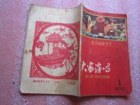 大家演唱(1959年第1期——春节文艺专号)