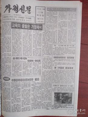 家庭新闻(朝鲜文)1994年12月15日