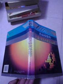 药品检验的色谱分析技术研究与应用