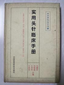 实用头针临床手册