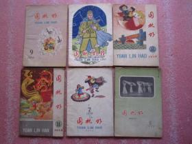 五十年代老歌曲《园林好》月刊  【共6册不重复、合售】具体看图