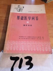 赤脚医生参考丛书---基础医学问答2.3. 6