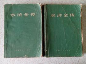 文革版《水浒全传》上下册 无中册