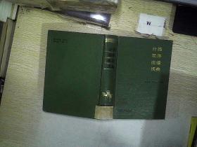 分类双序成语词典. .