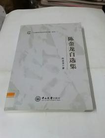陈金龙自选集