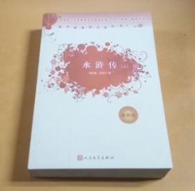 水浒传(最新版新课标必读丛书)(上册)