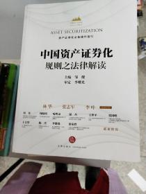 (正版现货~)中国资产证券化规则之法律解读9787511898722