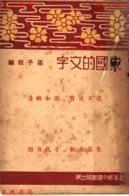 中国的文字(第二版)-邵子敬编-民国上海新中国书局刊本(复印本)