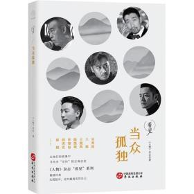 """当众孤独(与王源、王俊凯、陈凯歌、许知远等十几位名人一起,在茫茫人海中寻找对""""坚持""""正确的态度)"""