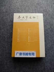 秦文字通论