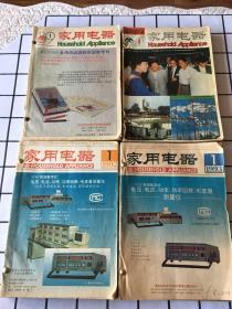 家用电器(1989+1990+1992+1993)全12期、共48期合售