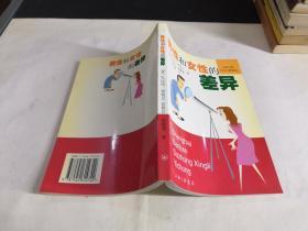 男性和女性的差异(上海三联大众心理译丛)