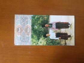 阿昌族1张明信片(世界园艺博览会 空白)