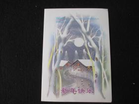 著名書法家、中國書法研究會副秘書長 小楷毛筆簽名賀卡一張【19】