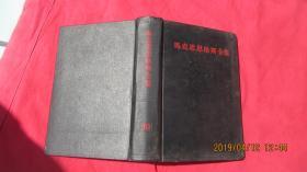 马克思恩格斯全集(第三十九卷)黑色书皮,精装。【一版一印】