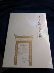 中国茶联(全新未拆封)