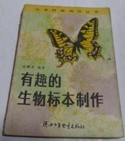 少年科技制作丛书:有趣的生物标本制作/蒋晞东