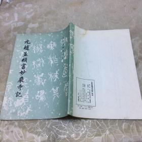 元赵孟頫书妙严寺记历代碑帖法书选