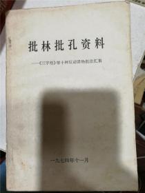 批林批孔资料——《三字经》等十种反动读物批注汇集