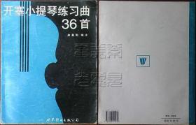 开塞小提琴练习曲36首○