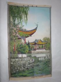 无锡蠡园(文革丝织 织锦画)27x45厘米