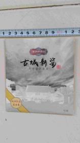 古城新姿-传奇盛京美景-沈阳纪念藏书票