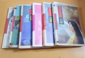 琼瑶全集系列(6本合售)