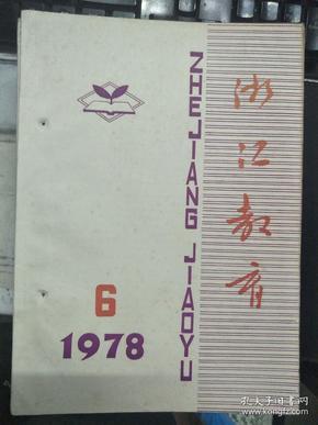 《浙江教育 1978 6》认真学习邓副主席的讲话 进一步贯彻执行党的教育方针、一定要在学生中树立革命新风、加强对教育工作的领导 为实现总任务多做贡献.........