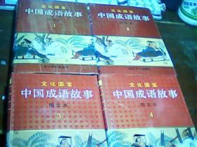 文化国宝:中国成语故事(图文本,全四册)