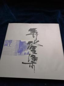 徐勇系列摄影集乡土中国---弄堂集(品好)