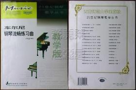 21世纪钢琴教学丛书-车尔尼钢琴流畅练习曲(作品849)○