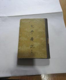 精装本《太平广记》卷第450至卷第500(第十册)精装 中华书局   竖版繁体