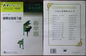 21世纪钢琴教学丛书-车尔尼钢琴初级练习曲(作品599)○
