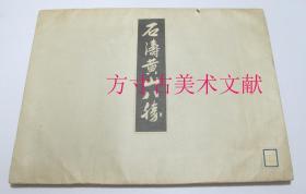 平凡社馆藏资料 聚乐社 石涛黄山八胜 大开本 折页式 限量300部