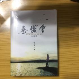 秦仪会——国际自由族的绝活与生活