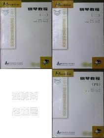 二十一世纪高师音乐系列教材-钢琴教程(一、二、四)○