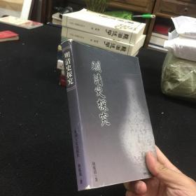 明清史探究(印1000册)