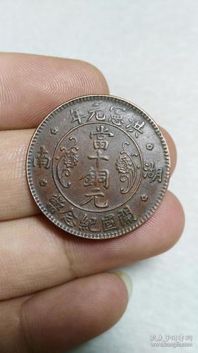 湖南 洪宪元年 当十铜元 开国纪念币十文铜板