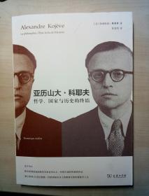 亚历山大·科耶夫:哲学、国家与历史的终结