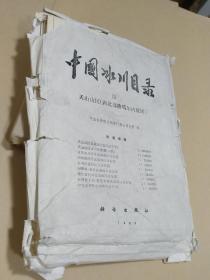 中国冰川目录 天山山区(西北部准噶尔内流区) 【只有附图 没有配套书】