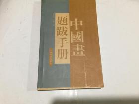 中国画题跋手册 2011年6印..