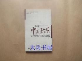 中国中间阶层文化品位与地位恐慌