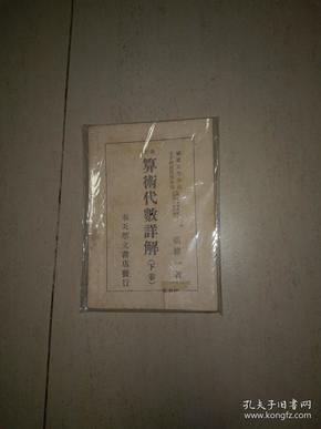 满语算术代数详解(国民高等学校)