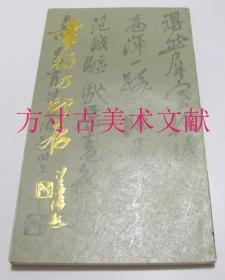 童衍方印存  1989年上海书店1印 签赠本