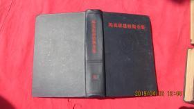 马克思恩格斯全集(第八卷)黑色书皮,精装。【一版一印】