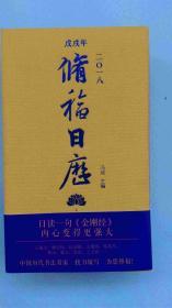 金刚经修福日历(2018)